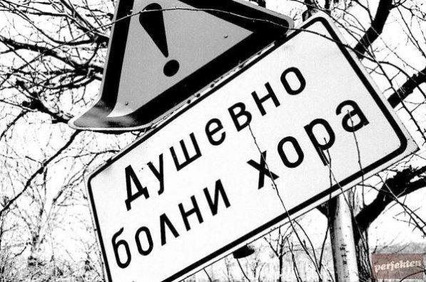 Душевно_болни_хора_04c36_3406245