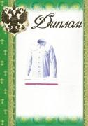 Svetashuvaeva diplomad