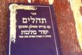 עדן המומחית הגדולה להסרת עין הרע