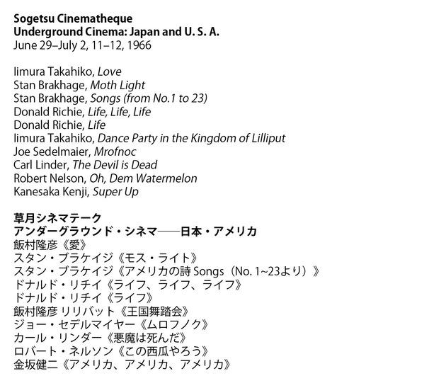4 sogetsu cinematheque underground cinema  japan and usa