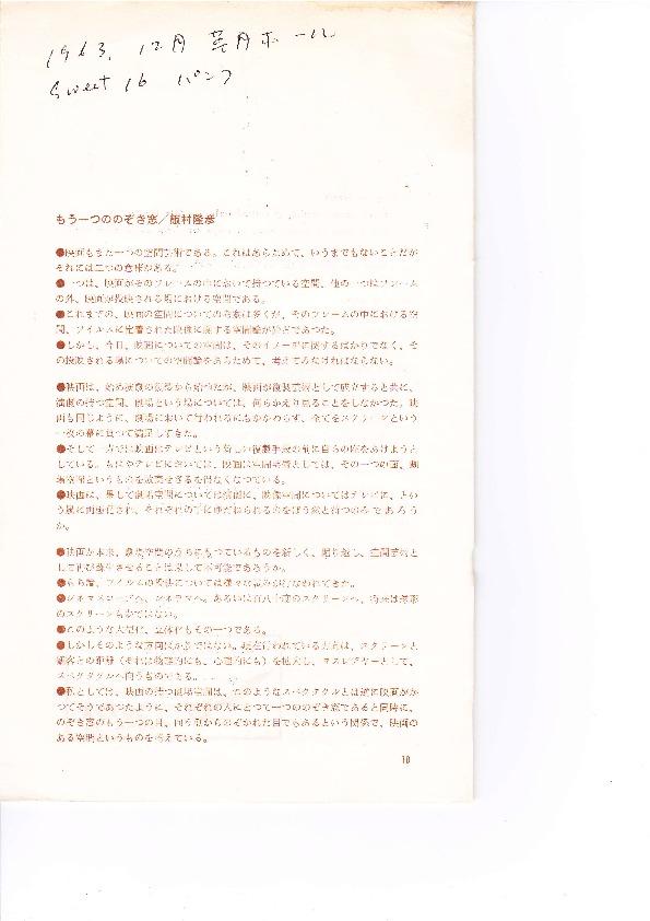 1 sweet16 programme iimura