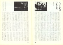 Iimura communityofimages scan page1