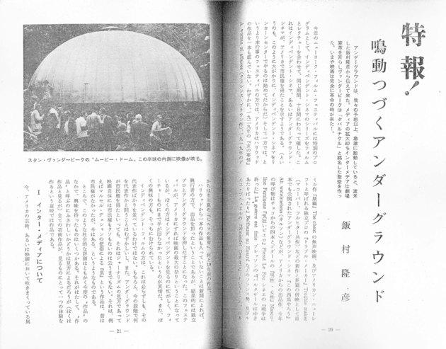 Iimura underground eigahyoron 1966 12 23 12 page1