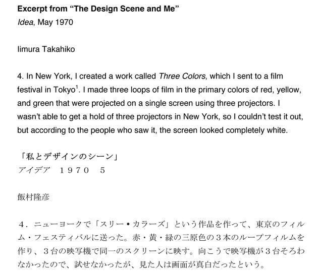 Watashi to design no scene cropped