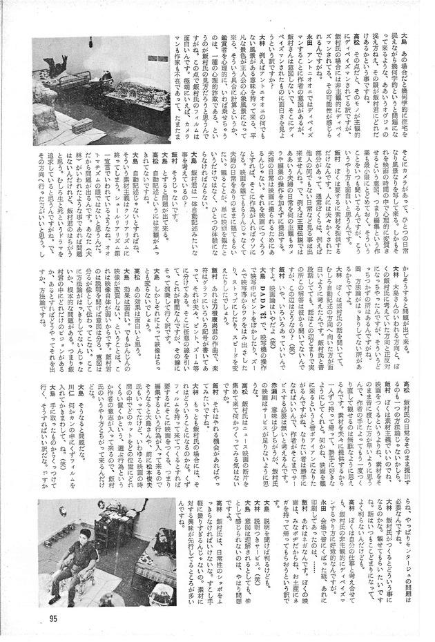 Naiquacinematheque1 iimura 8mm nov1963 page3