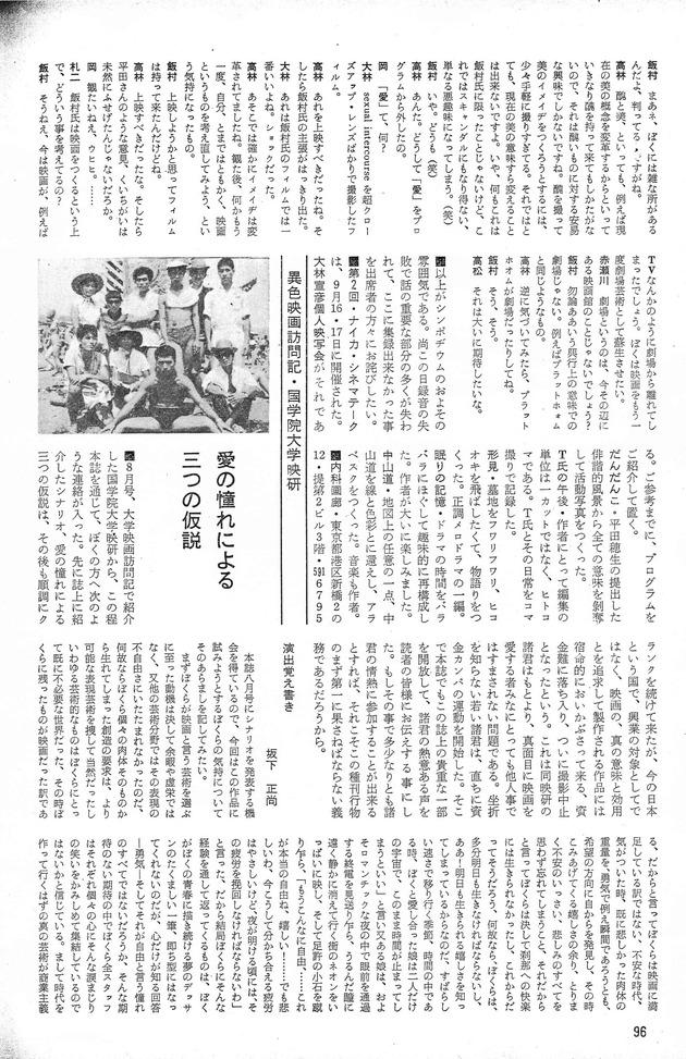 Naiquacinematheque1 iimura 8mm nov1963 page4