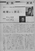 2 akiyama 1960