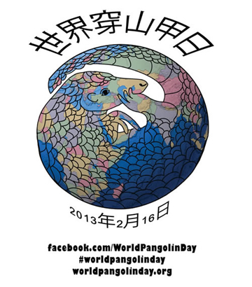 World Pangolin Day in Chinese.