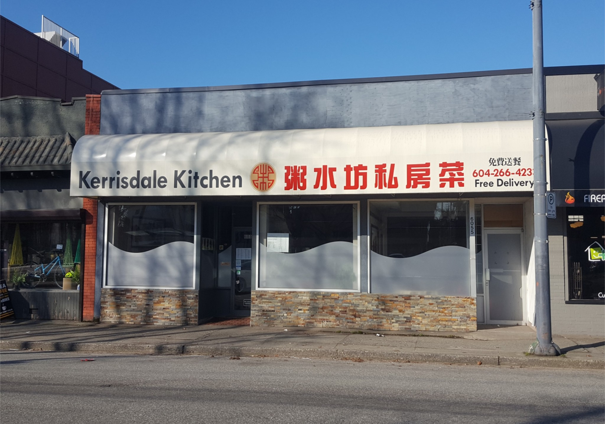 Main Photo: 6055 West Boulevard in Vancouver: Kerrisdale Business for sale (Vancouver West)  : MLS® # C8017060