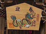 Dragon Signage in Big City Adventure Tokyo
