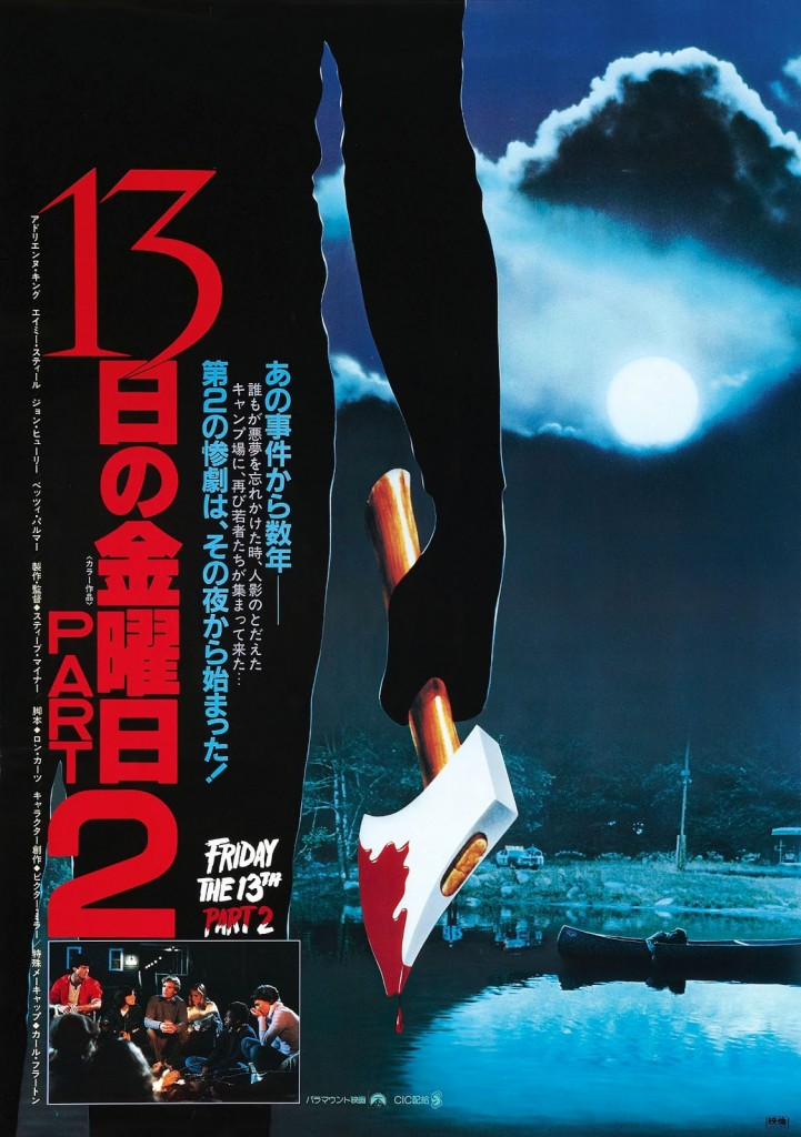 friday_13th_2_poster_04