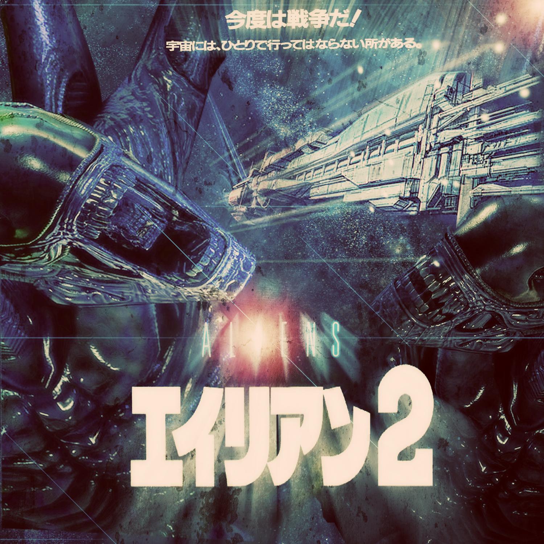 japanes_vintage_aliens_poster_by_sob666-d3gavr7