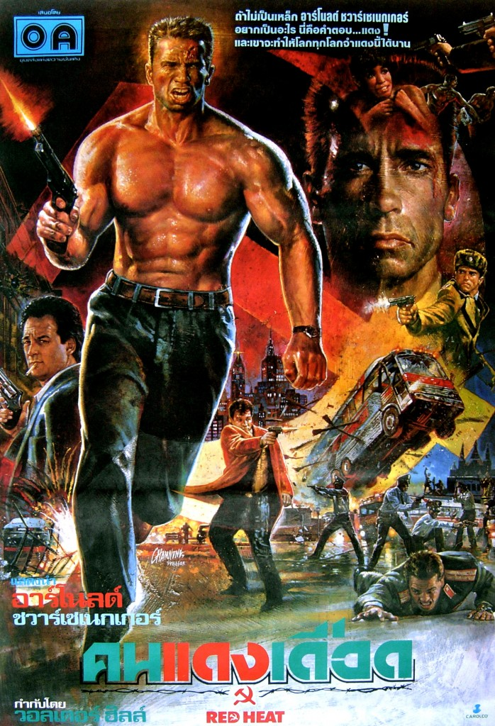 red-heat-rare-poster