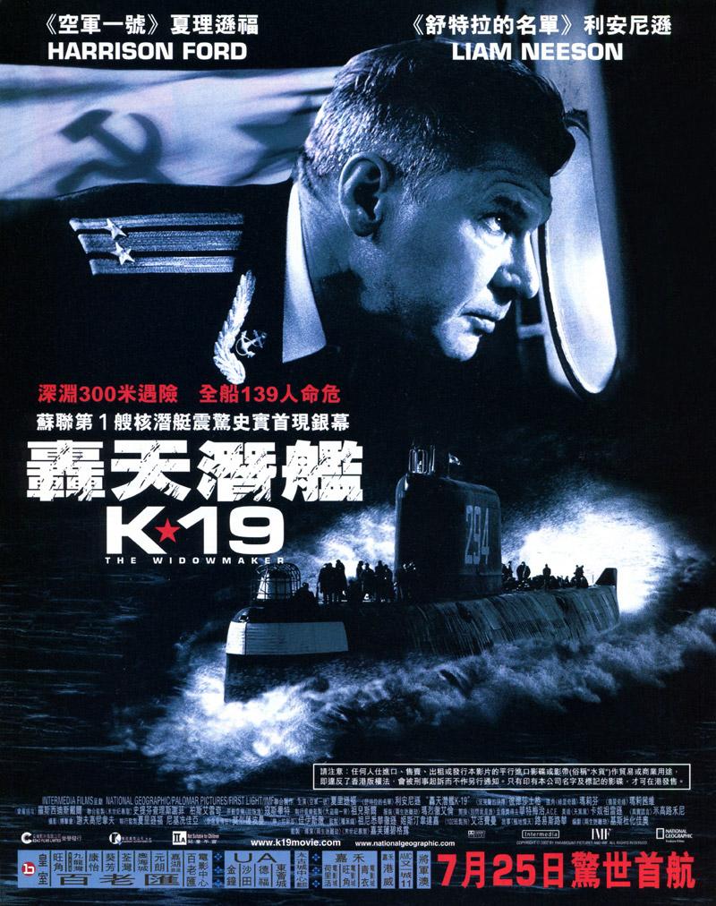 k-19_poster