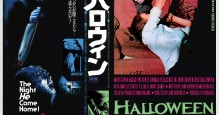 Halloween-Japanese-Poster-horror-movies-24189776-1024-768