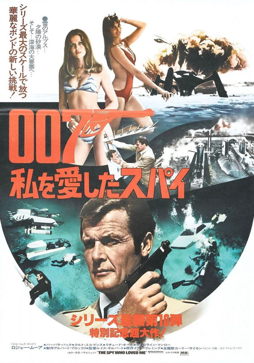 10 spy who loved me japanese