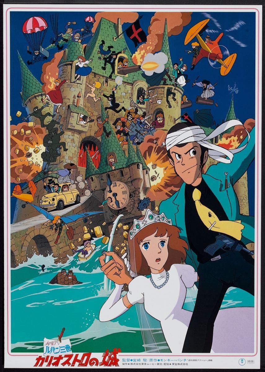 Cagliostro-Movie-Poster