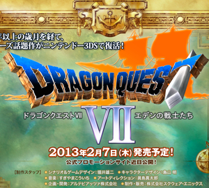 Remake di Dragon Quest VII confermato per 3DS