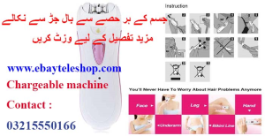 Ultra Wizzit in Pakitan l Hair Remover Machine price