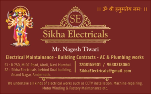 Sikha Electricals visiting cards