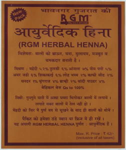RGM Ayurvedic henna brown