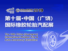 China (Guangrao) International Rubber Tire & Auto Accessory Exhibition (China GRTAE)