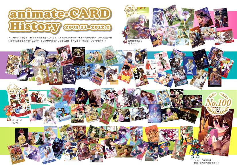 アニメイトカード100号達成!