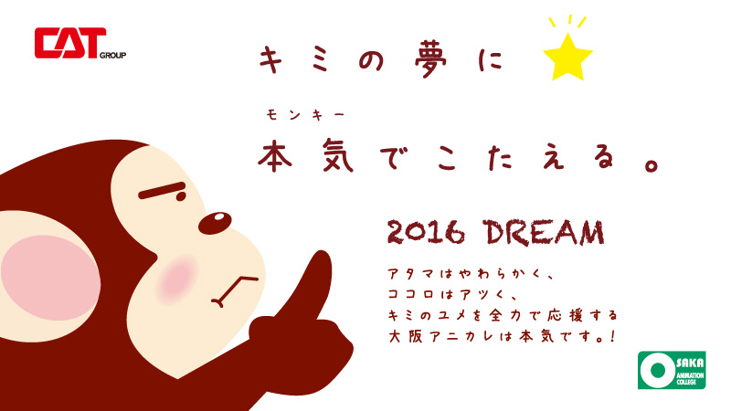 a 2016dream