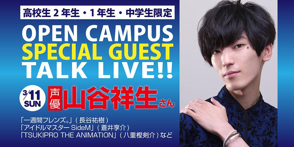 【オーキャン】3/11 声優 山谷祥生さん SPECIAL GUEST TALK LIVE!!