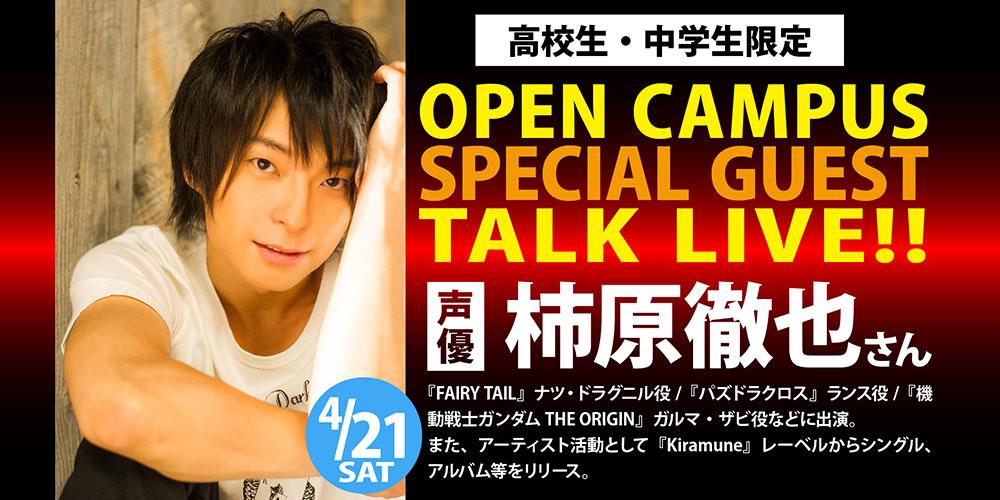 【オーキャン】4/21 声優 柿原徹也さん SPECIAL GUEST TALK LIVE!!