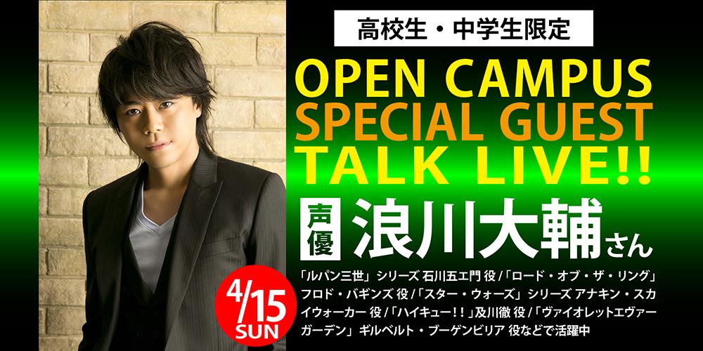 【オーキャン】4/15 声優 浪川大輔さん SPECIAL GUEST TALK LIVE!!