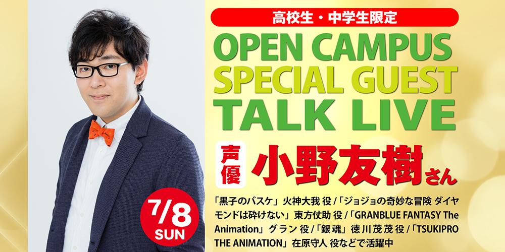 【オーキャン】SPECIAL GUEST TALK LIVE!7/8(日)小野友樹さん