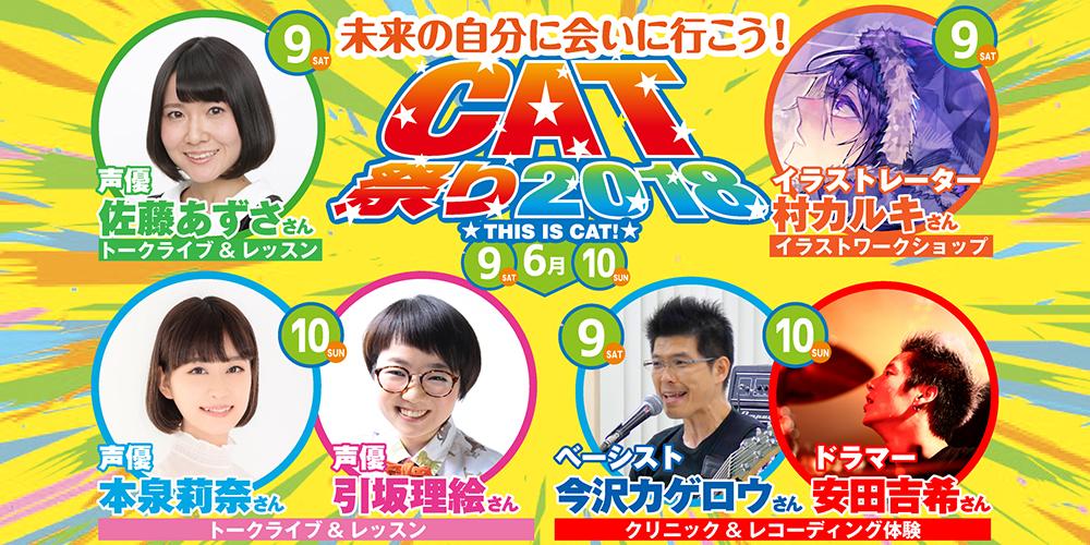 未来の自分に会いに行こう!『CAT祭り2018』開催!