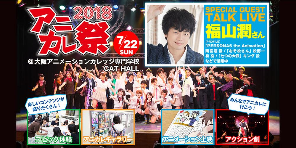 アニカレ祭2018開催!ゲスト:福山潤さん
