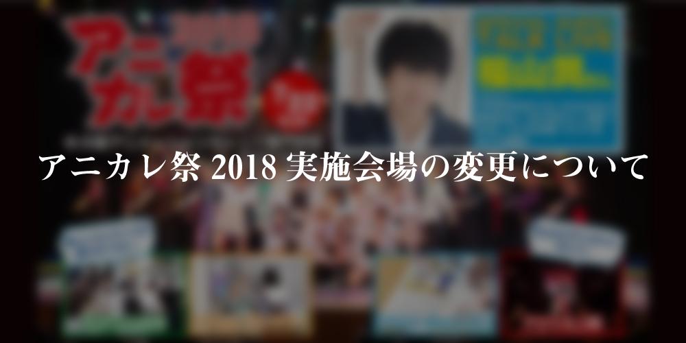 <重要>アニカレ祭2018実施会場の変更について