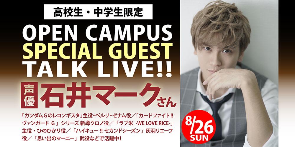 【オーキャン】SPECIAL GUEST TALK LIVE!8/26(日)石井マークさん