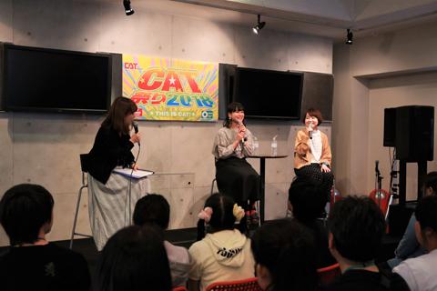 <CAT祭り2018>本泉莉奈さん/引坂理絵さんTALK LIVE!!