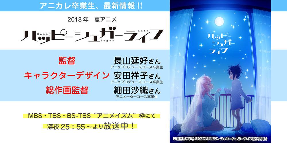 7月より放送のTVアニメ「ハッピーシュガーライフ」で卒業生が総作画監督を担当されます!