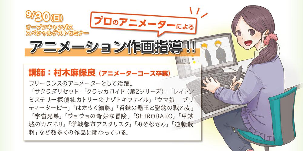【オーキャン9/30】プロのアニメーターによる作画指導!