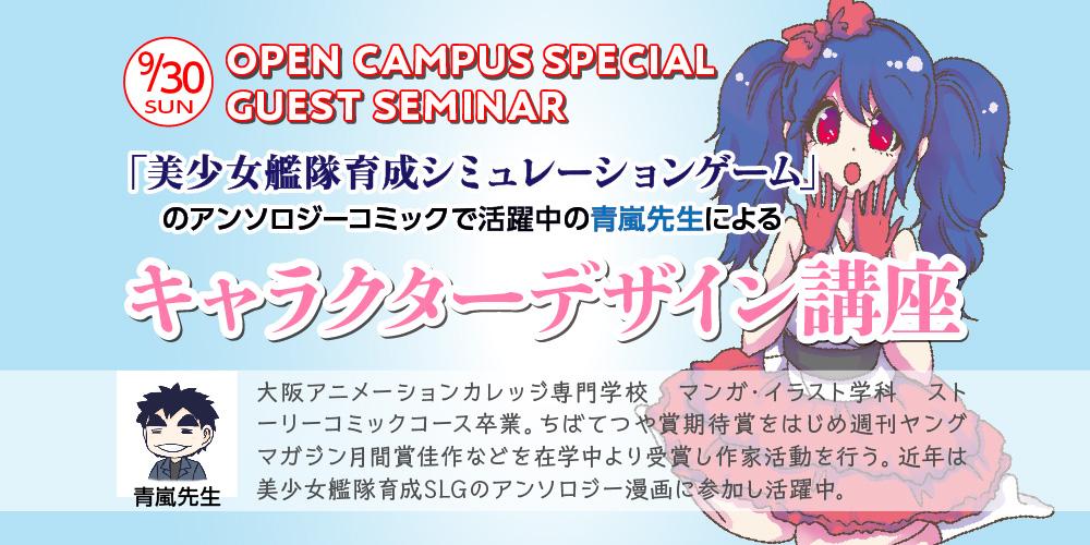 【オーキャン9/30】様々な作品で活躍中の青嵐先生によるキャラクターデザイン講座