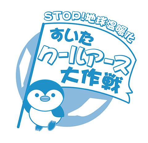 「すいたクールアースウィーク」公式ロゴに選ばれました!