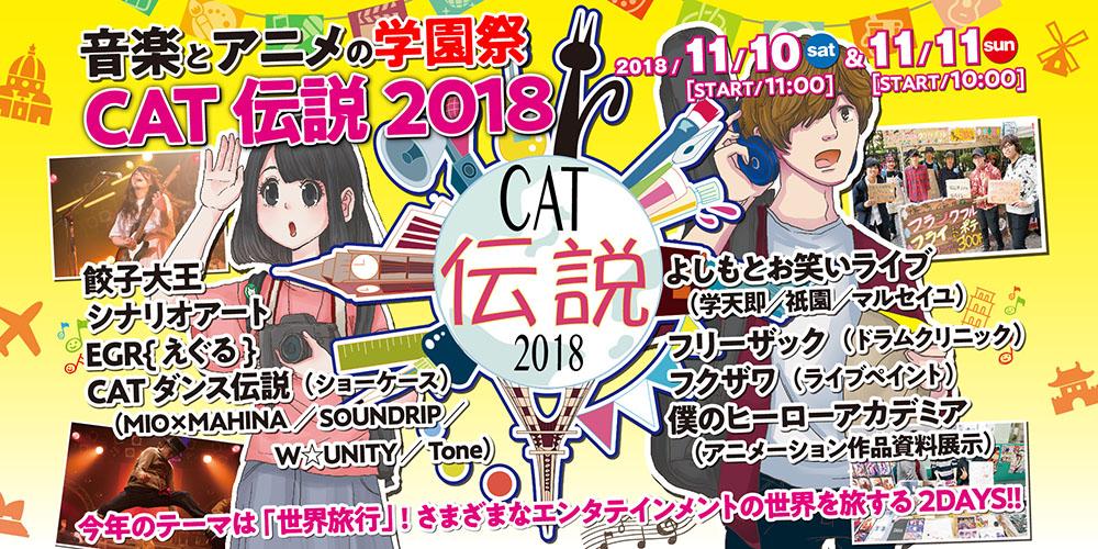 11/4更新【音楽とアニメの学園祭】 #CAT伝説2018