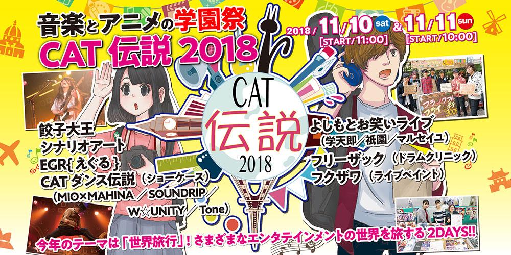 【音楽とアニメの学園祭】 #CAT伝説2018
