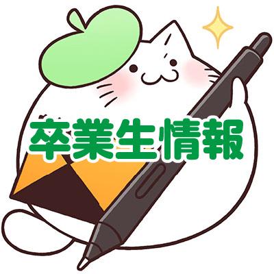 卒業生が小学館のマンガアプリ「マンガワン」でデビュー!