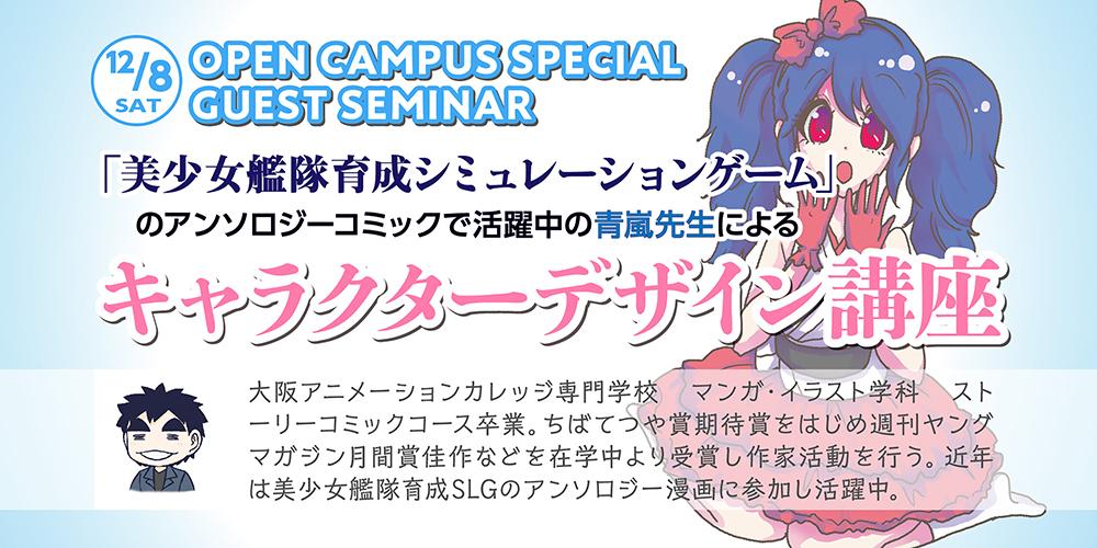 【オーキャン12/8】様々な作品で活躍中の青嵐先生によるキャラクターデザイン講座