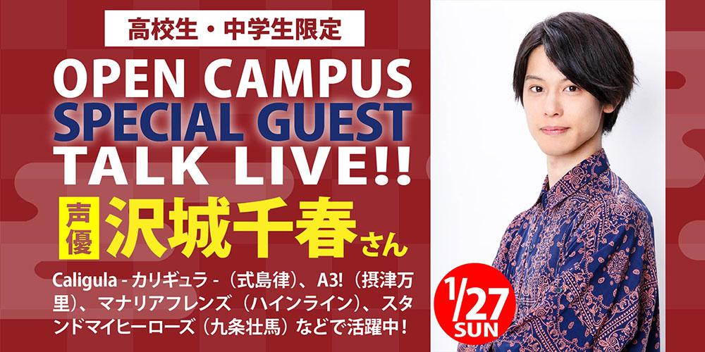 【オーキャン】SPECIAL GUEST TALK LIVE!1/27(日)沢城千春さん