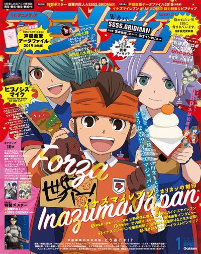 アニメディア1月号に卒業生のアフレコマンガレポートが掲載されています!