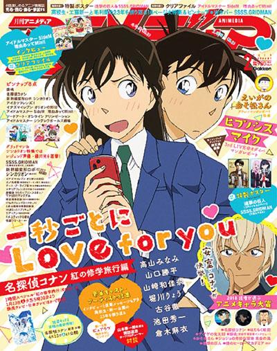 アニメディア2月号に卒業生のマンガレポートが掲載されています!