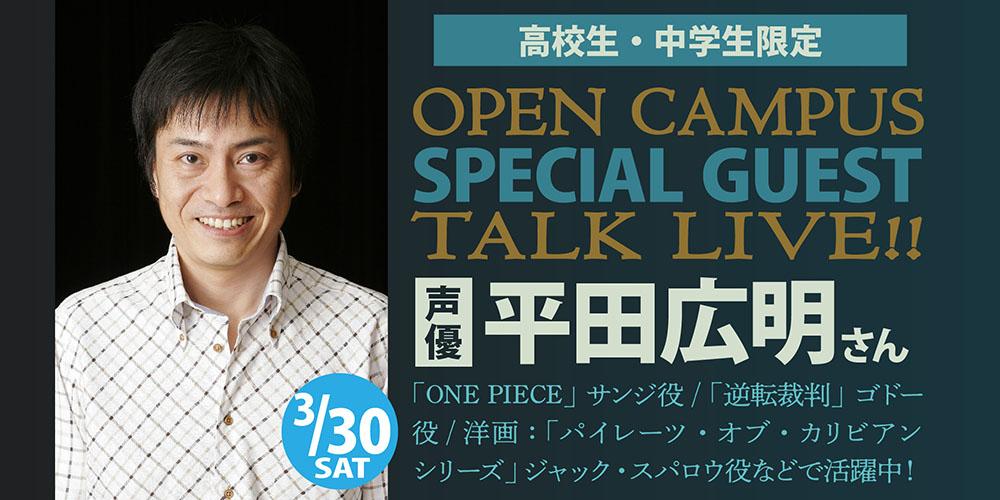 【オーキャン3/30(土)】声優 #平田広明さん SPECIAL TALK LIVE!