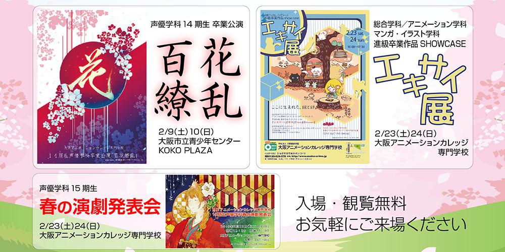 学びの集大成!進級・卒業作品公演展示会開催!